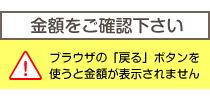 oshiharaikingaku2.jpg