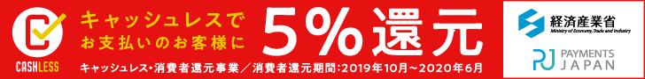 キャッシュレス消費者還元事業5%対象です